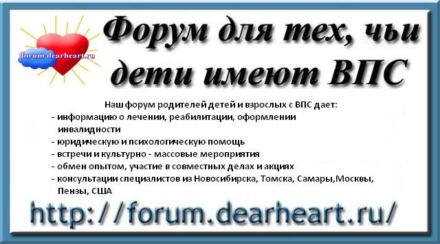 "Визитка форума ""Доброе Сердце"""